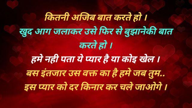 Feeling Shayari In Hindi Image