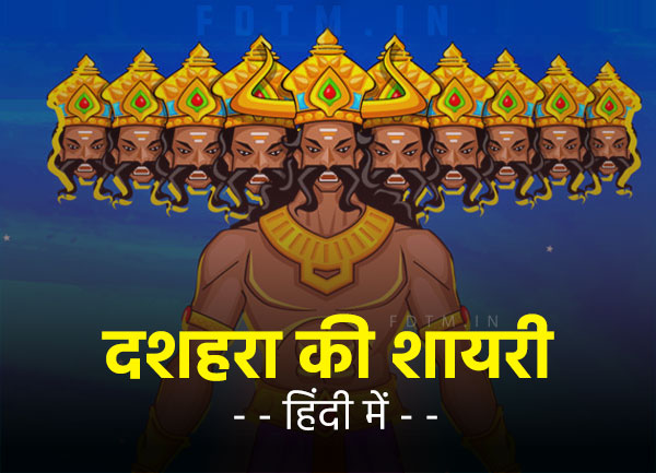 Dussehra Shayari & Status in Hindi