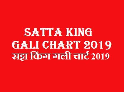 Satta King Gali Chart 2019 ~ Satta king