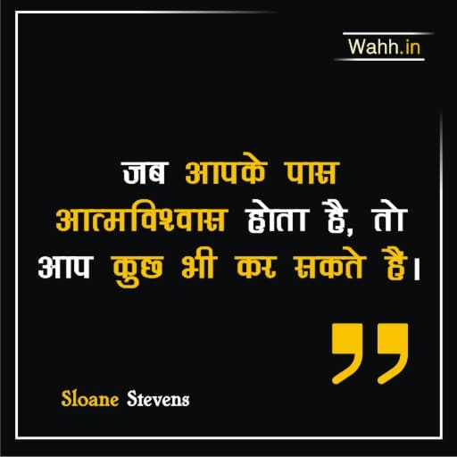 Confidence Quotes Images In Hindi