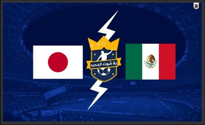 نتيجة مباراة المكسيك واليابان اليوم  في أولمبياد طوكيو 2020