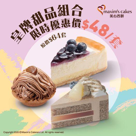 美心西餅: 皇牌甜品組合3件$48 至9月20日