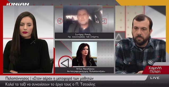 Στον αέρα η μεταφορά μαθητών στη Λακωνία - Καλεί τα ταξί να συνεχίσουν το έργο τους ο Π. Τατούλης (βίντεο)