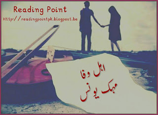 Ahel e Wafa by Mehak Younas Complete Online Reading