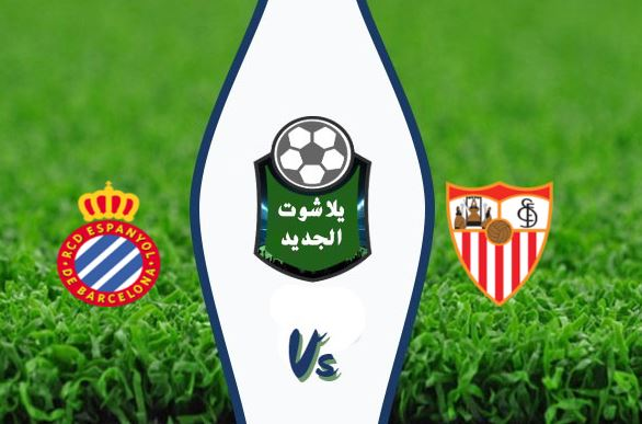 نتيجة مباراة إشبيلية وإسبانيول اليوم الأحد 16-02-2020 في الدوري الإسباني