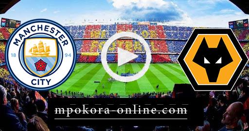 مشاهدة مباراة وولفرهامبتون ومانشستر سيتي بث مباشر كورة اون لاين 21-09-2020 الدوري الانجليزي