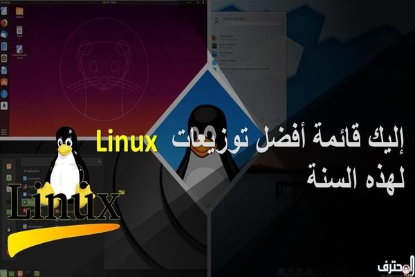 تعرف على أفضل توزيعات Linux لهذه السنة