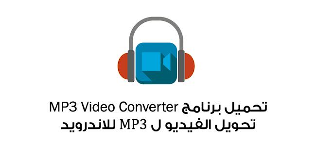 تحميل برنامج MP3 Video Converter تحويل الفيديو الى MP3 للاندرويد