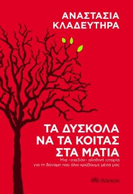 https://www.dioptra.gr/Vivlio/648/712/Ta-duskola-na-ta-koitas-sta-matia/