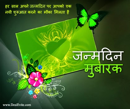 Desievite com : Multilingual Greeting Cards: Hindi-English and