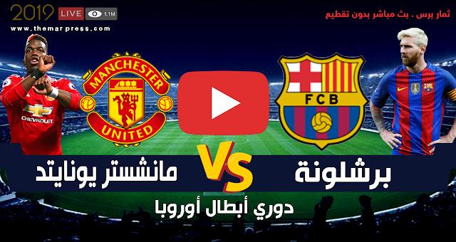 مشاهدة مباراة برشلونة ومانشستر يونايتد بث مباشر بتاريخ 16-04-2019 دوري أبطال أوروبا