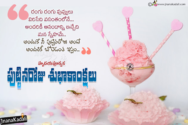 happy birthday in telugu, latest telugu happy birthday quotes, telugu online birthday messages, greetings on birthday in telugu
