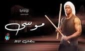 مسلسل موسي | الحلقه الثامنه 8 بطولة محمد رمضان Moses 8
