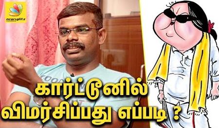 Cartoonist Bala about Political cartoons | Interview