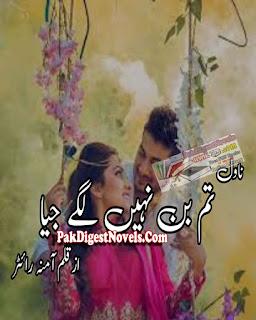 Tum Bin Nahi Lage Jiya By Amna Writer Free Download Pdf