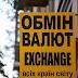 Українцям дали прогноз курсу долара на осінь