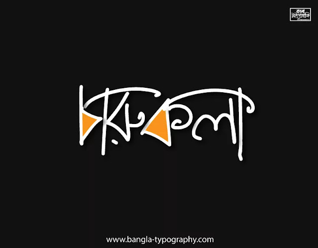 Recommended; Most Viewed; Most Recent. bangla font. বাংলা টাইপোগ্রাফি. font. bangla typography. Mustafa Saeed. lettering. লেটারিং.