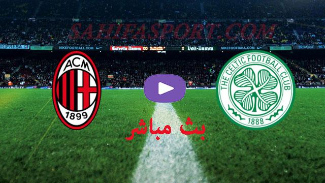 موعد مباراة ميلان وسيلتك بث مباشر بتاريخ 03-12-2020 الدوري الأوروبي