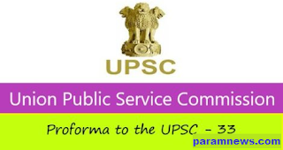 Proforma+to+the+UPSC