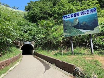 島武意海岸 トンネル入口