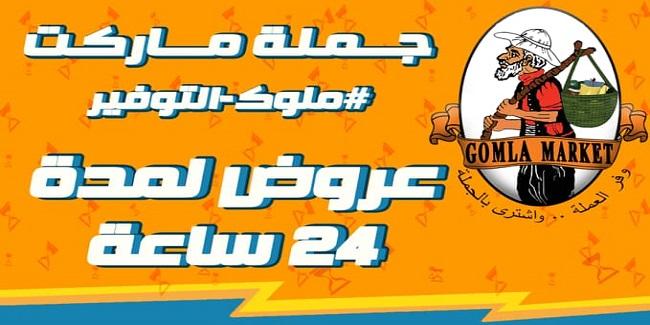 عروض فتح الله اليوم الخميس 20 فبراير 2020 فلاش سيل متفوتش الفرصة