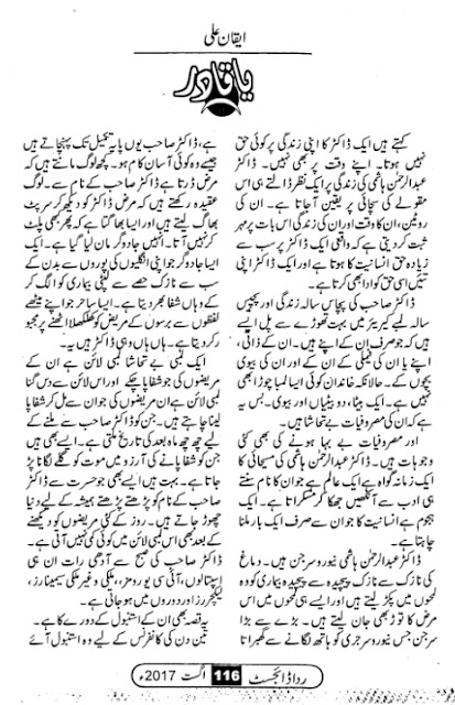 Ya Qadir afsana online reading by Eqan Ali