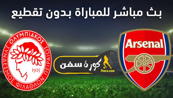 موعد مباراة آرسنال وأوليمبياكوس بث مباشر بتاريخ 27-02-2020 الدوري الأوروبي