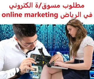 وظائف السعودية مطلوب مسوق/ة الكتروني في الرياض online marketing
