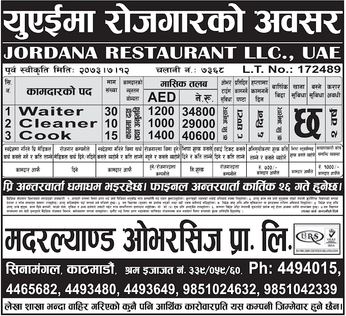 Free Visa, Free Ticket Jobs For Nepali In U.A.E. Salary- Rs. 40,600/
