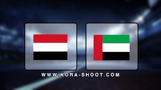 مشاهدة مباراة الامارات واليمن بث مباشر 26-11-2019 كأس الخليج العربي 24