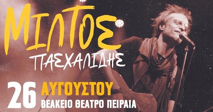 Mίλτος Πασχαλίδης -  Βεάκειο Θέατρο Πειραιά