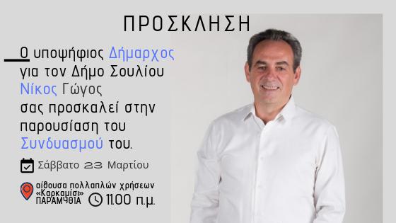 Τον συνδυασμό του   ανακοινώνει αύριο  ο υποψήφιος δήμαρχος Σουλίου, Νίκος Γώγος