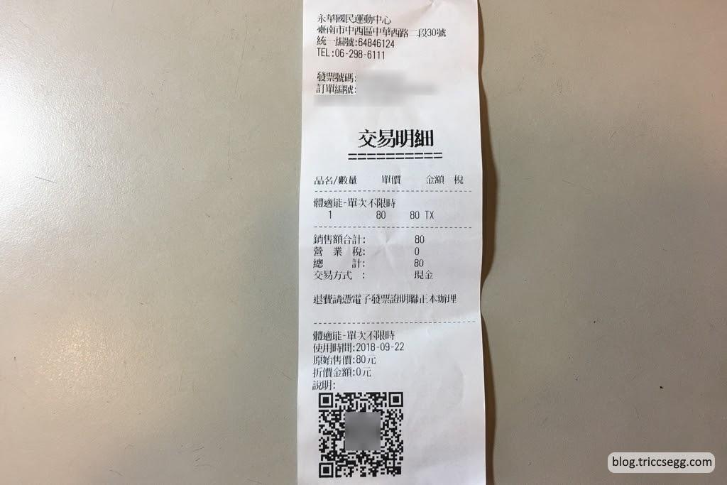 永華運動中心(27).jpg