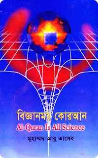 বিজ্ঞানময় কোরআন - মুহাম্মদ আবু তালেব বাংলা ইসলামিক ই বই Islamic E- Book