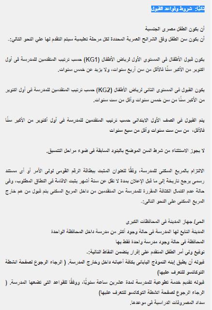 شروط التقدم للمدارس المصرية اليابانية ومقر المدارس والمصروفات 2018