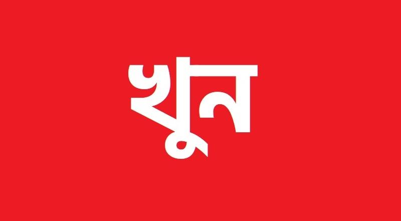 কথা কাটাকাটিকে কেন্দ্র করে পটিয়ায় যুবক খুন; পটিয়া; চট্টগ্রাম; Patiya; Chittagong; Chattogram