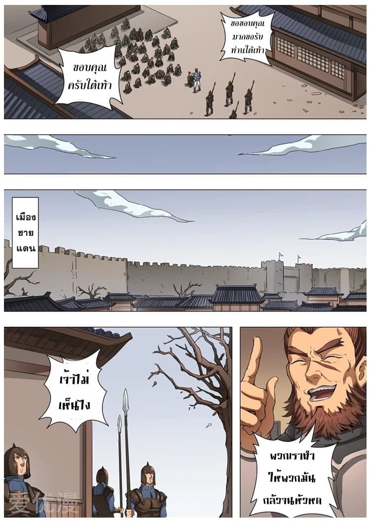 Tangyan in the other world - หน้า 12