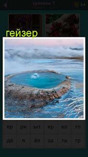 показан пейзаж гейзеров с кипящей водой внутри 667 слов 5 уровень