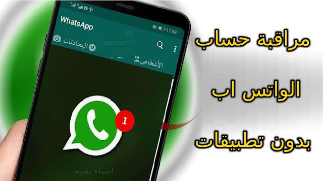 طريقة مراقبة محادثات واتس اب 2021 WhatsApp بدون تطبيقات - مراقبتك ابنائك