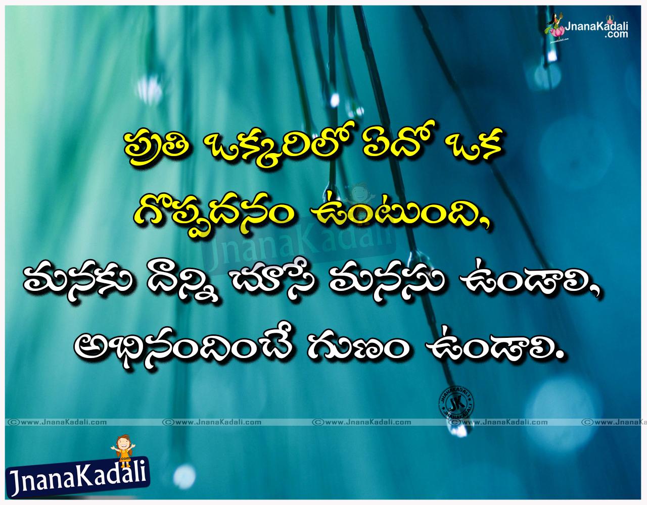 Telugu Inspiring Quotes On Patience Legendary Quotes Telugu