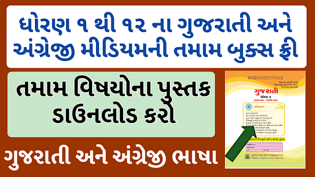 GSSTB New Gujarati & English Medium Textbook 2020 @gujarat-education.gov.in