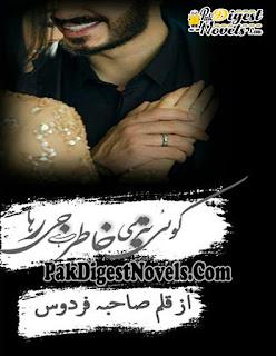 Koi Teri Khatir Hai Jee Raha Complete Novel By Saheba Firdous