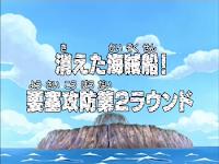 One Piece Episode 203