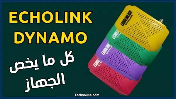 كل ما يخص رسيفر ECHOLINK DYNAMO | ثمن، سرفر واشتراكات الجهاز