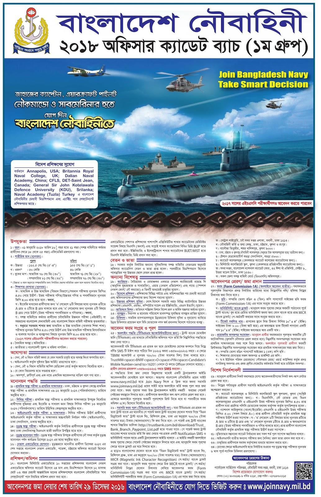 Apply Bangladesh Navy Officer Cadet-2018 Job Circular