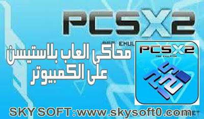 تحميل محاكي العاب بلاسيشن Pcsx2 على الكمبيوتر