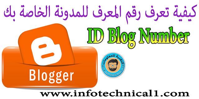 كيفية تعرف رقم المعرف للمدونة الخاصة بك ID Blog Number