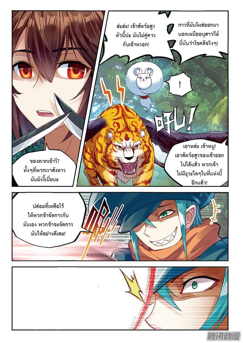 อ่านการ์ตูน Wu Dong Qian Kun 57 ภาพที่ 19