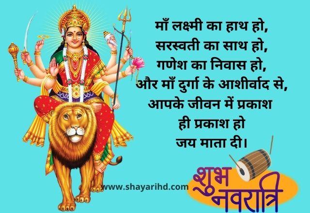 Navratri 2021 Shayari in Hindi