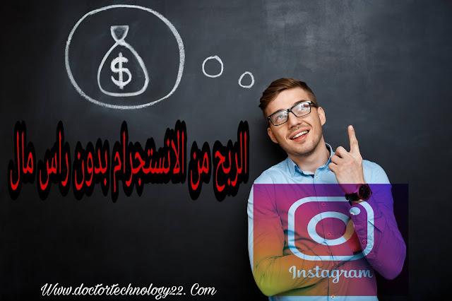 افضل طرق مضمونه  لربح المال  من الانستقرام instagram بدون رأس مال 2021